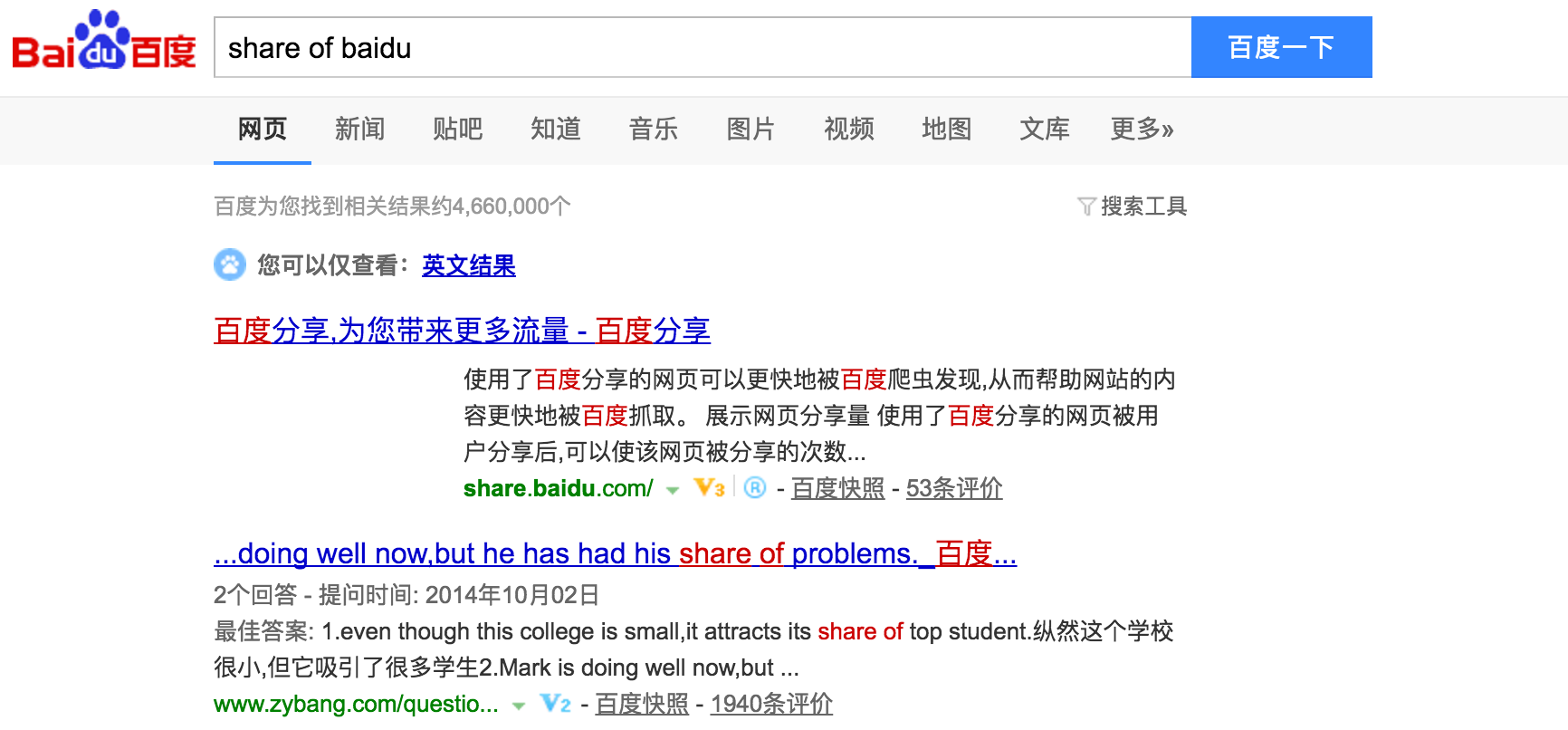 baidu is a world search engine you need to be aware of - brightedge