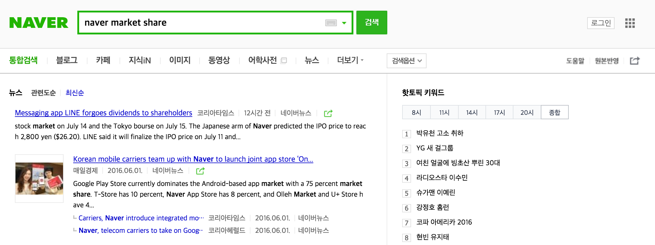 World Search Engines Naver